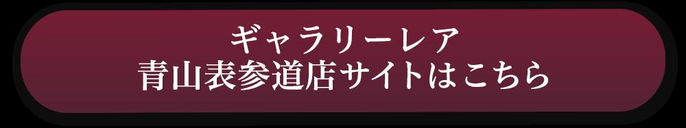 ギャラリーレア青山表参道店サイトはこちら