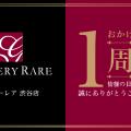 ギャラリーレア渋谷店1周年