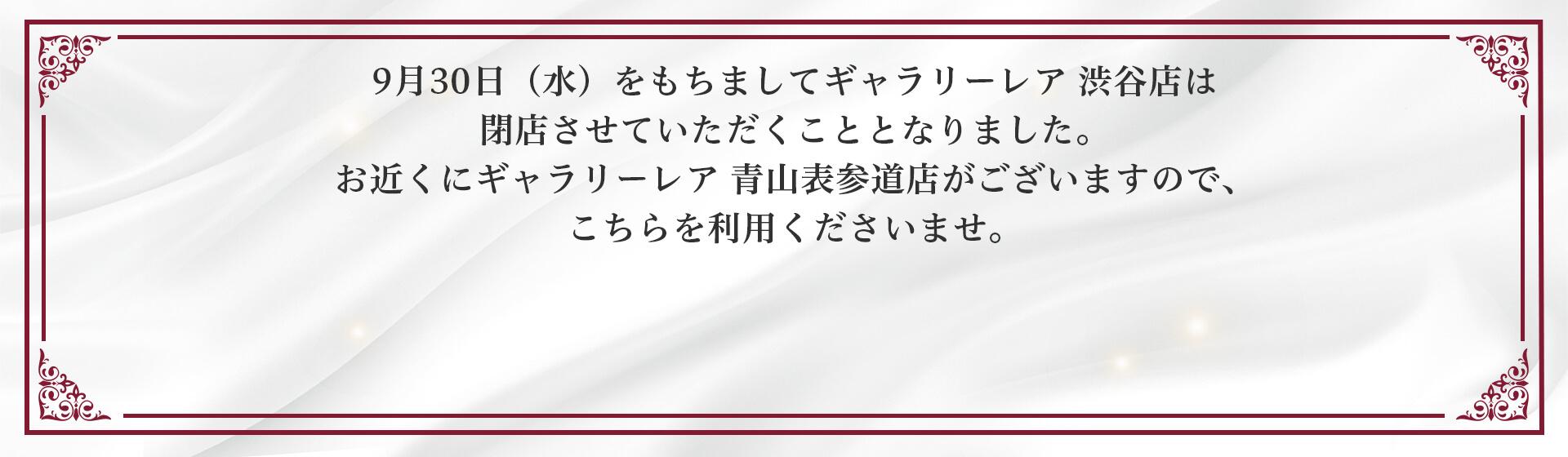 この度、誠に勝手ながら9月30日(水)をもちまして、ギャラリーレア 渋谷店を閉店させていただくこととなりました。